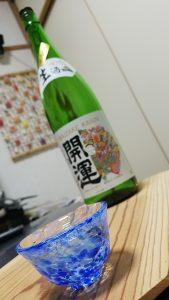 今宵『楽酒』…開運 生原酒