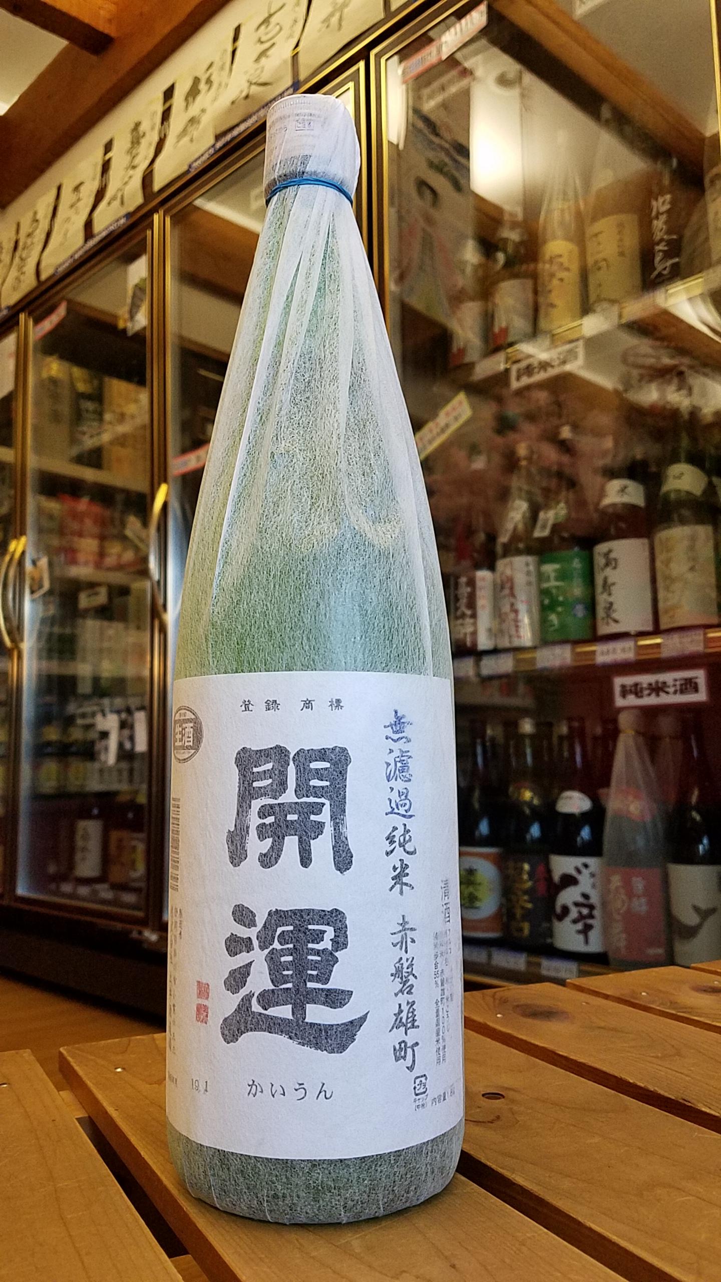 開運 雄町 純米無濾過生酒~入荷!