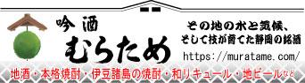 静岡・伊豆の地酒 本格焼酎の店『吟酒 むらため』