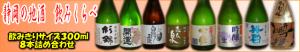 静岡地酒 飲み比べ
