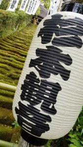 令和元年初日の鎌倉散策