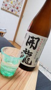 今宵『楽酒』…深い!厚い!コク!