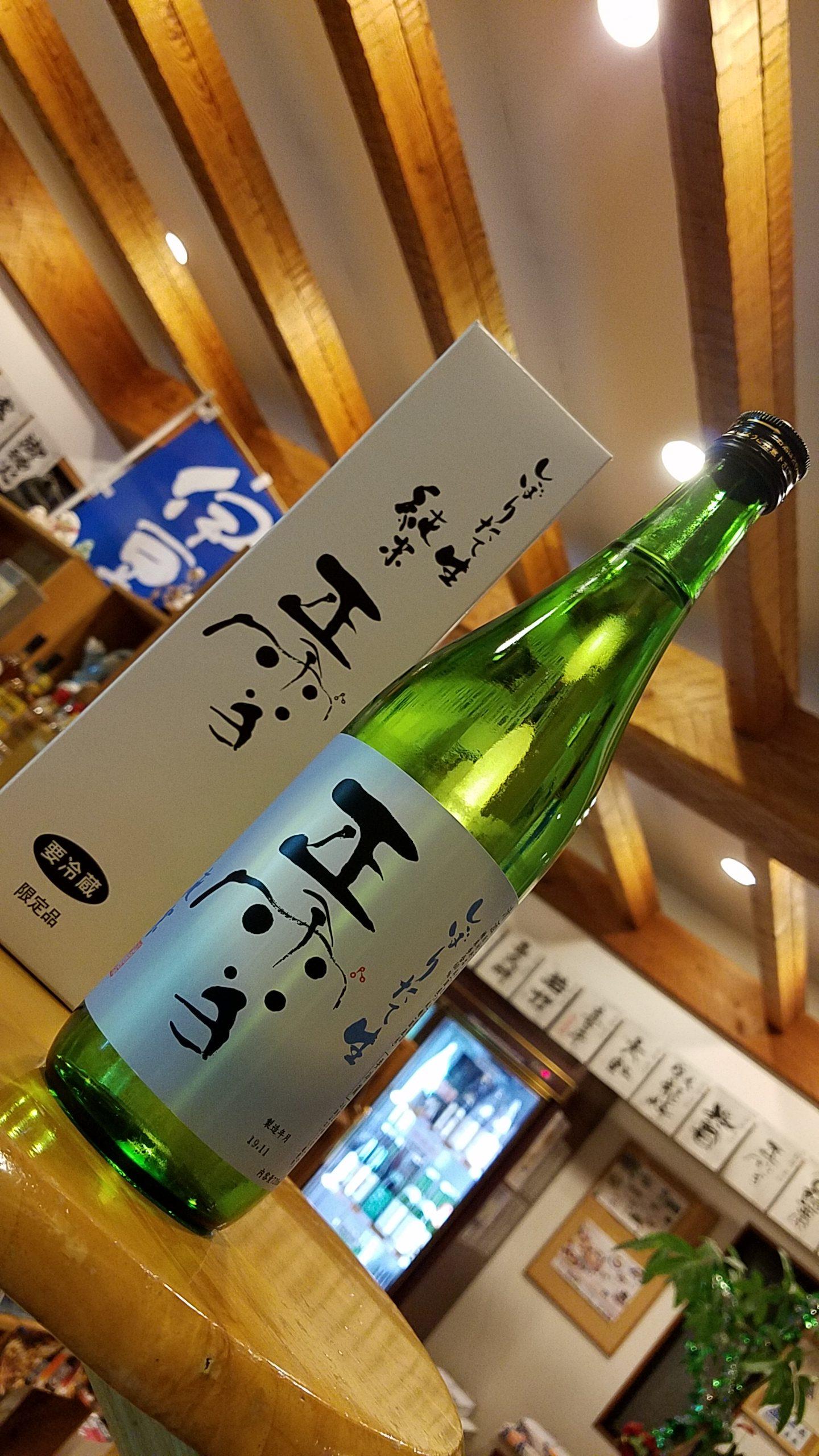 正雪らしい柔らかな新酒です!!!