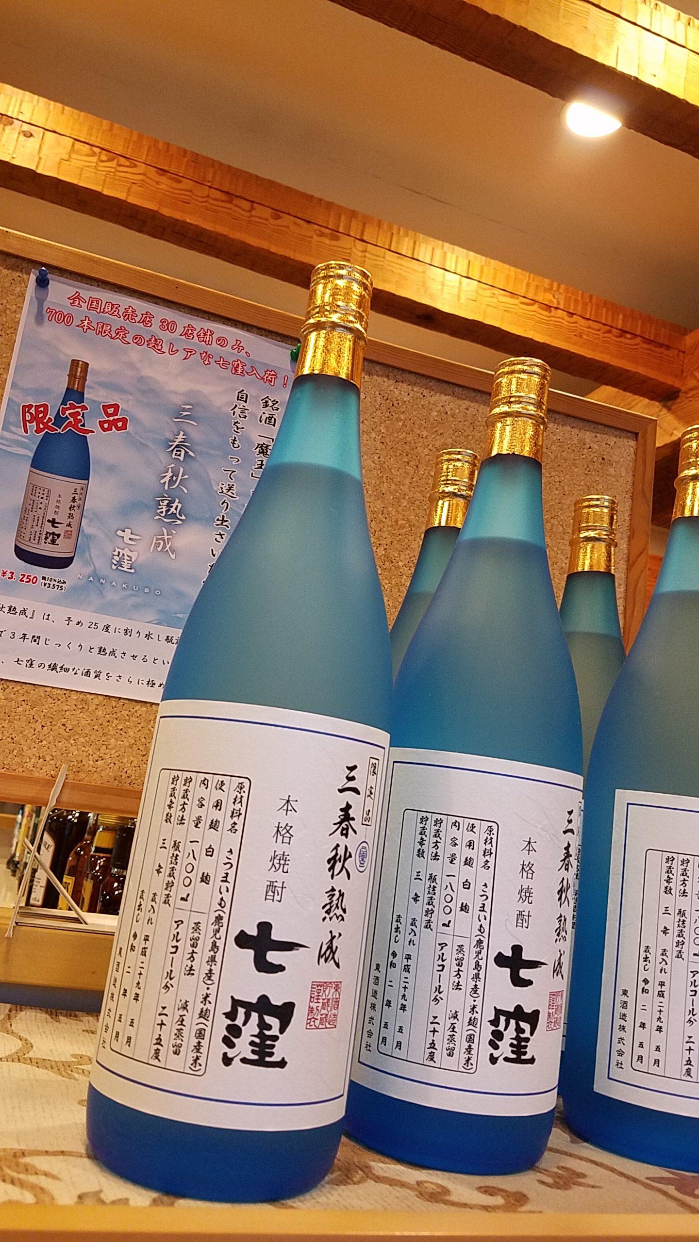 『三春秋熟成』と名の3年熟成芋焼酎