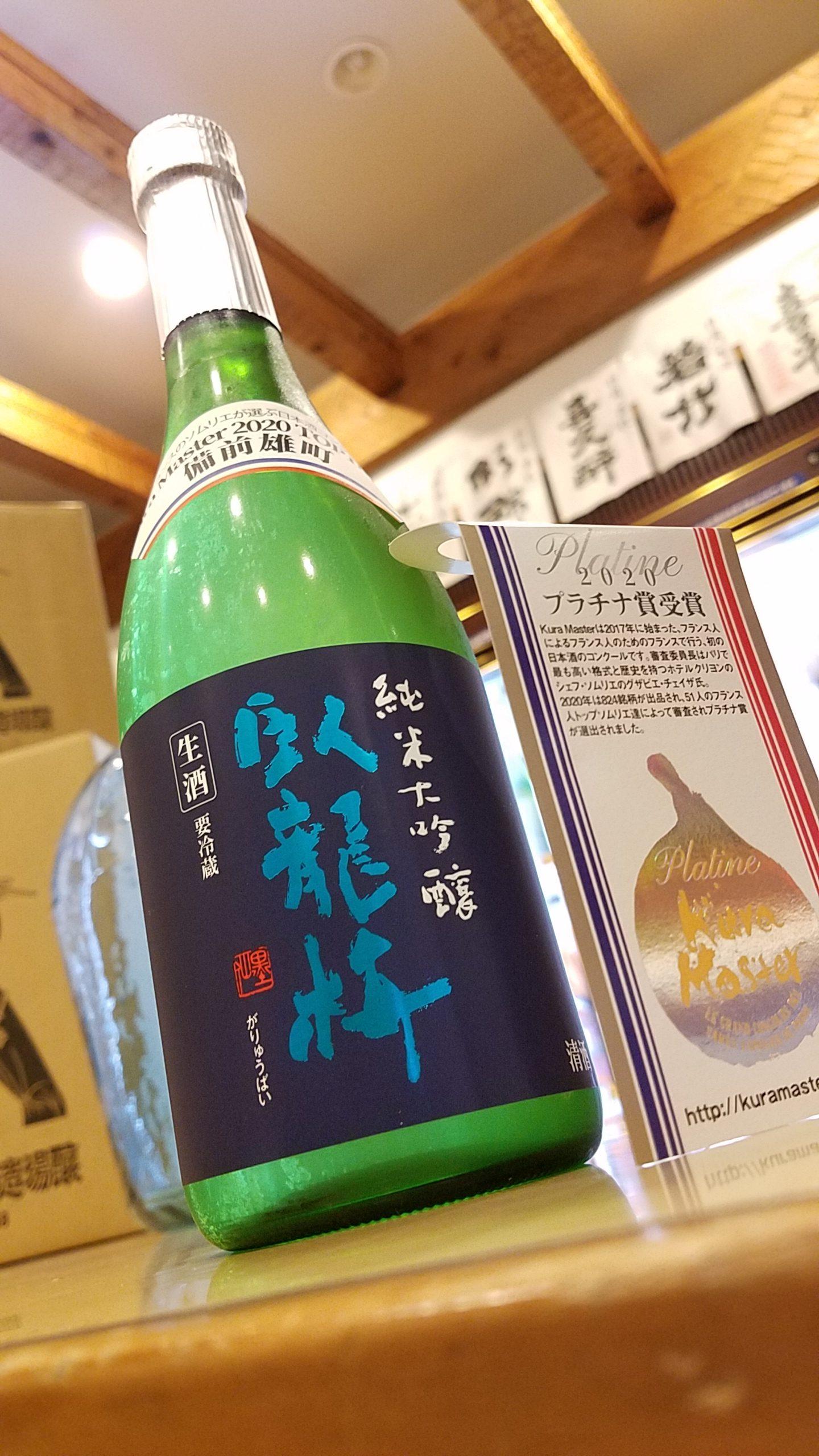 KuraMaster_2020☆入賞受賞酒