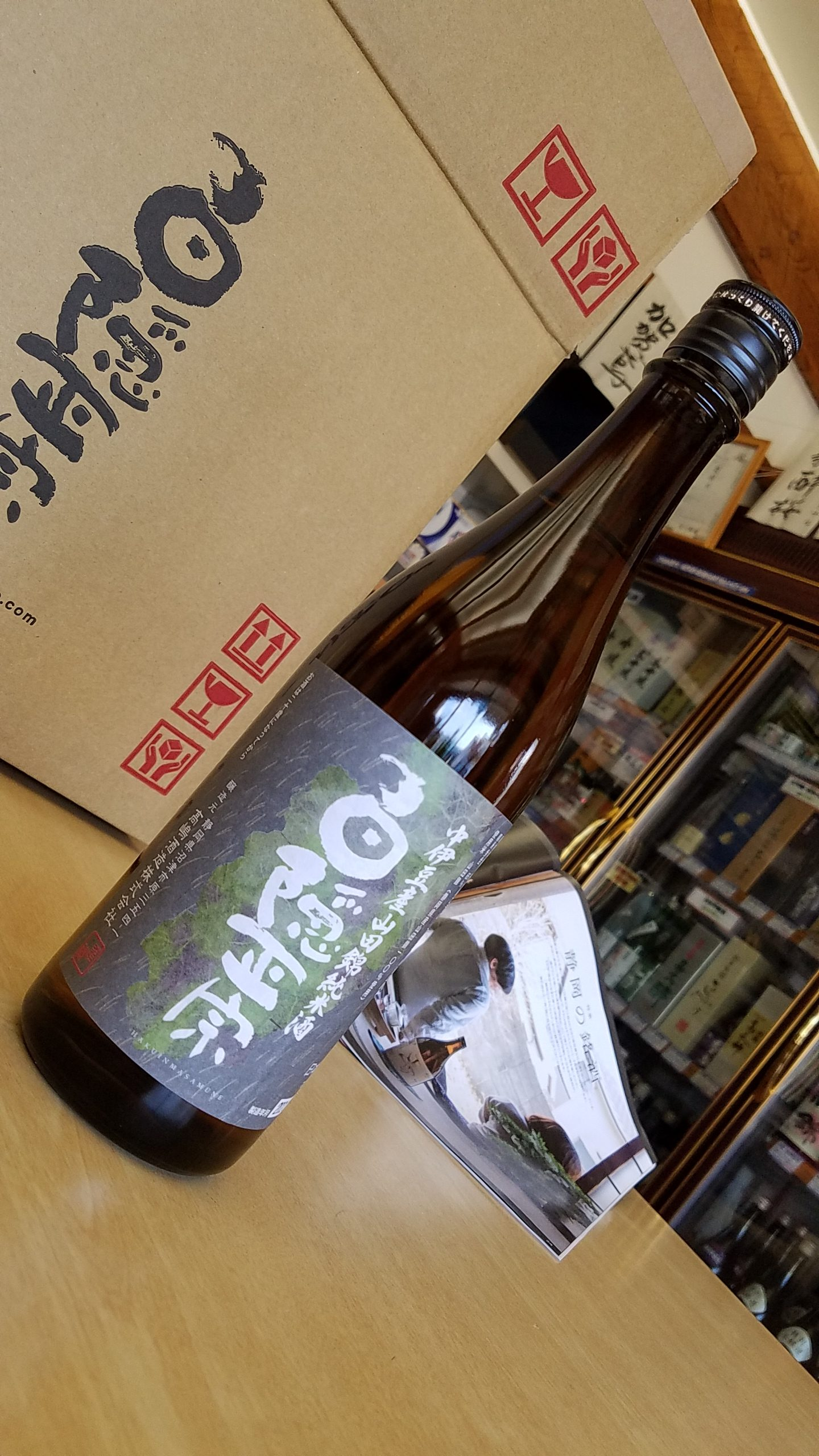 You are currently viewing 高嶋酒造さんちの新商品